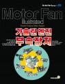 모터 팬 특별판 02 가솔린 엔진 부속장치
