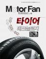 모터 팬 타이어 테크놀로지 Vol.13