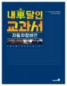 내차달인교과서 [자동차정비 편]